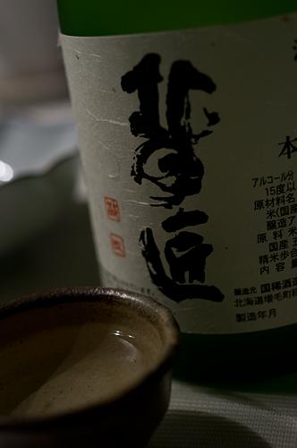 日本酒「北の匠」